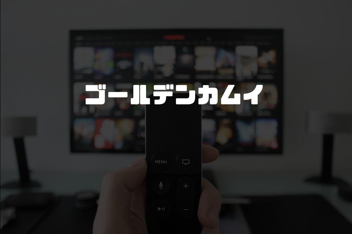 アニメ ゴールデンカムイ 続編
