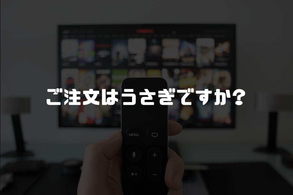 アニメ ごちうさ 続編