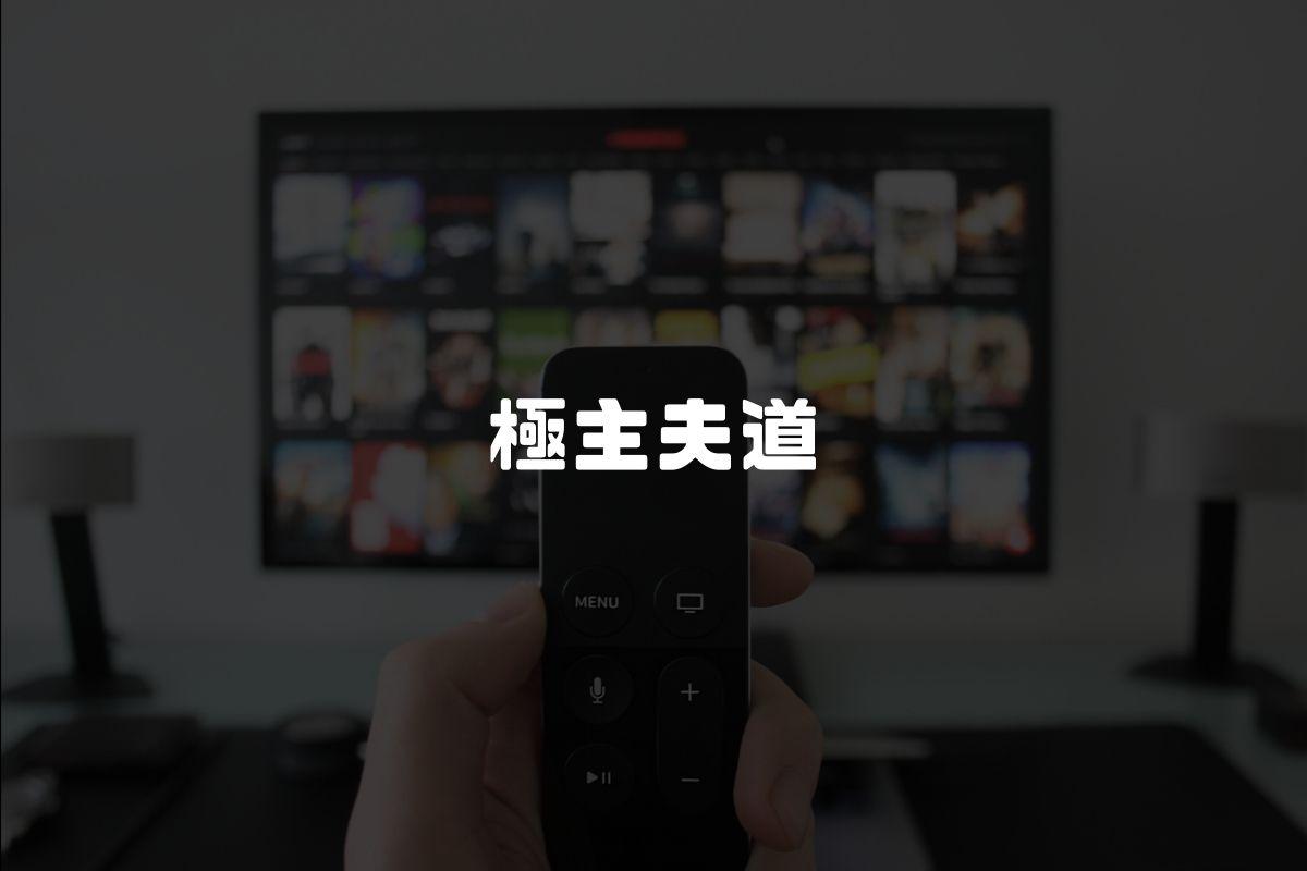 アニメ 極主夫道 続編
