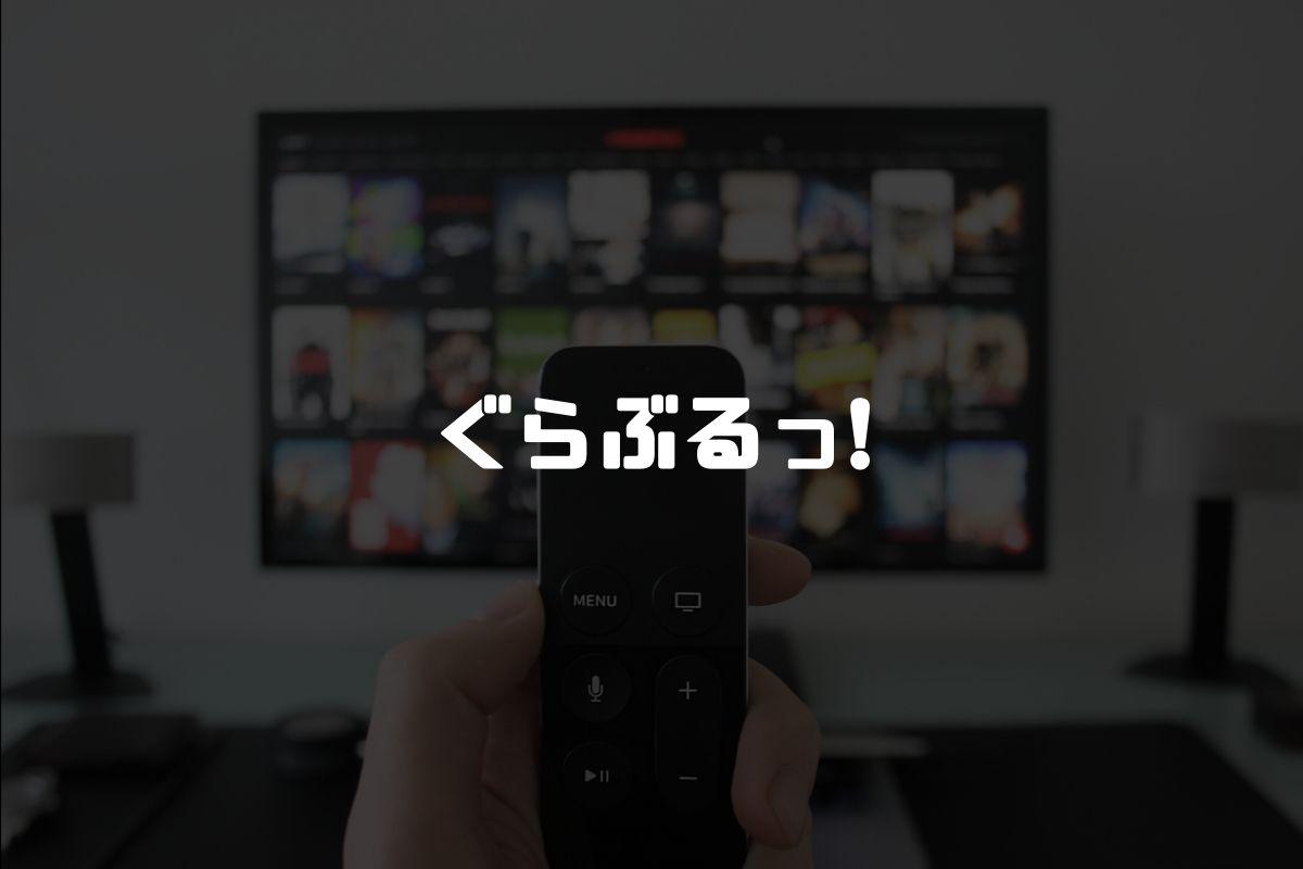 アニメ ぐらぶるっ! 続編