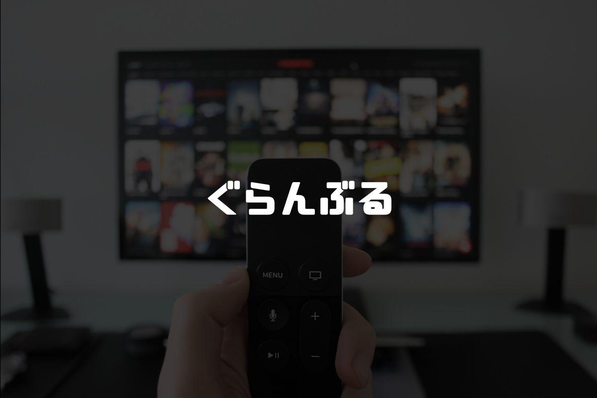 アニメ ぐらんぶる 続編