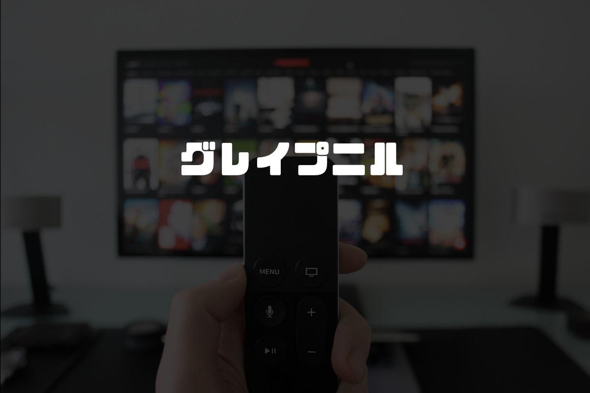 アニメ グレイプニル 続編
