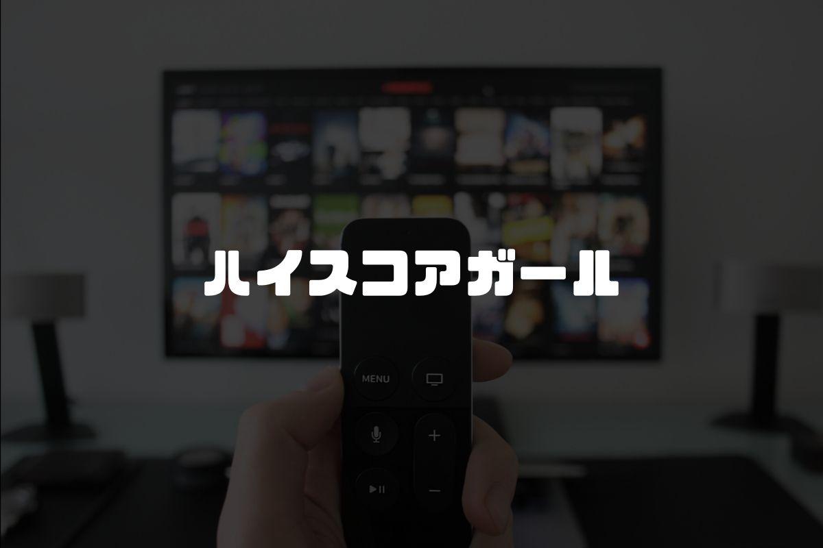 アニメ ハイスコアガール 続編