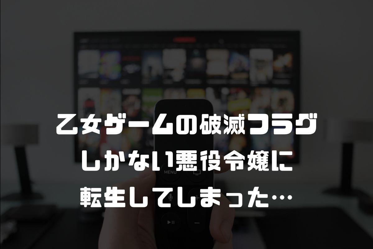 アニメ はめふら 続編