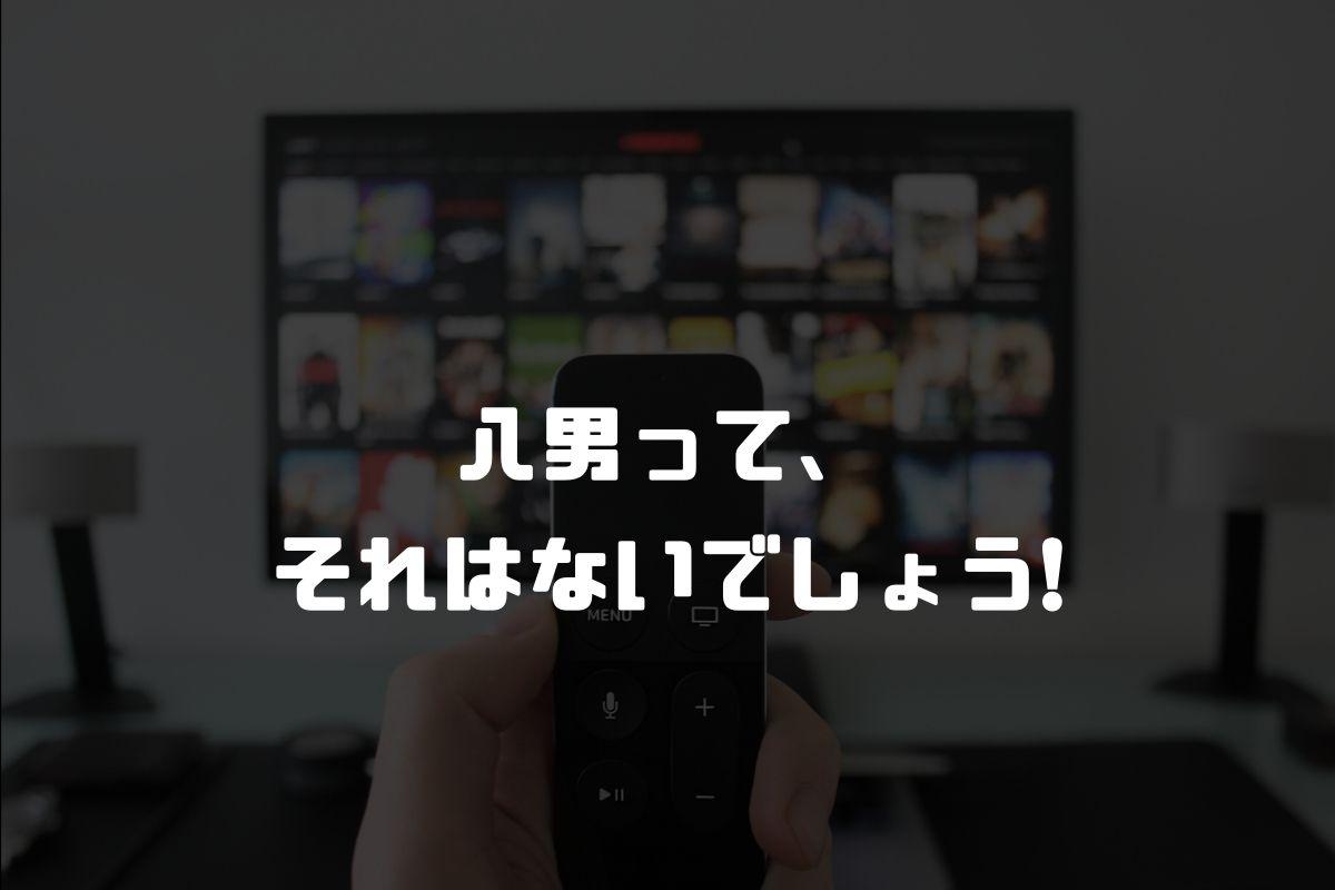 アニメ 八男 続編