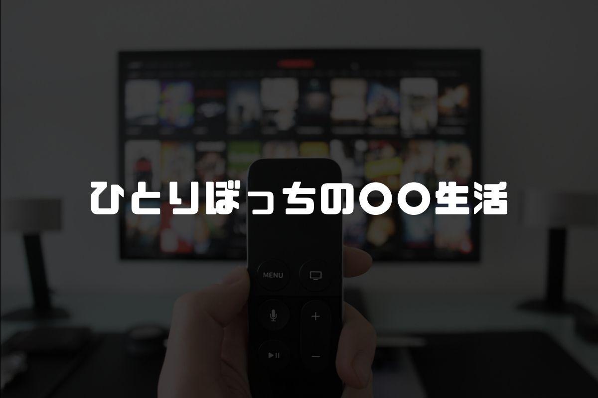 アニメ ひとりぼっちの○○生活 続編