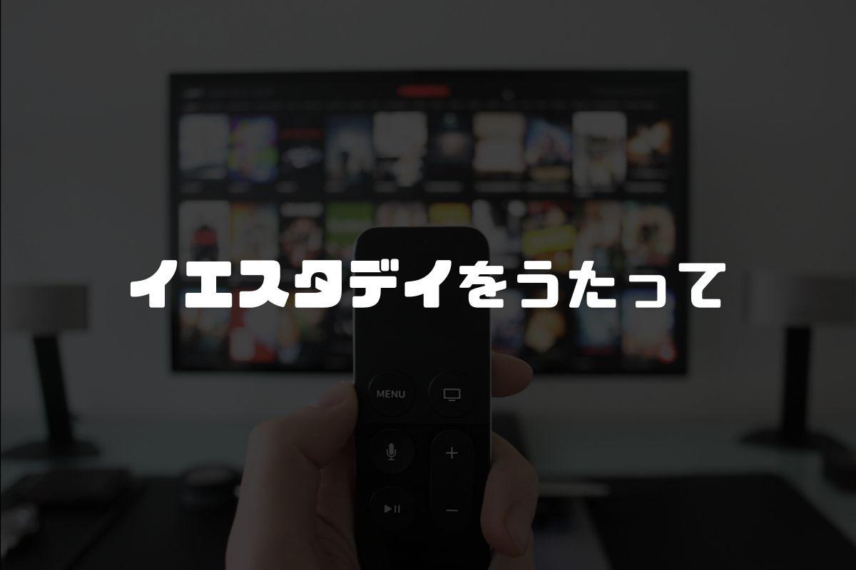 アニメ イエスタデイをうたって 続編