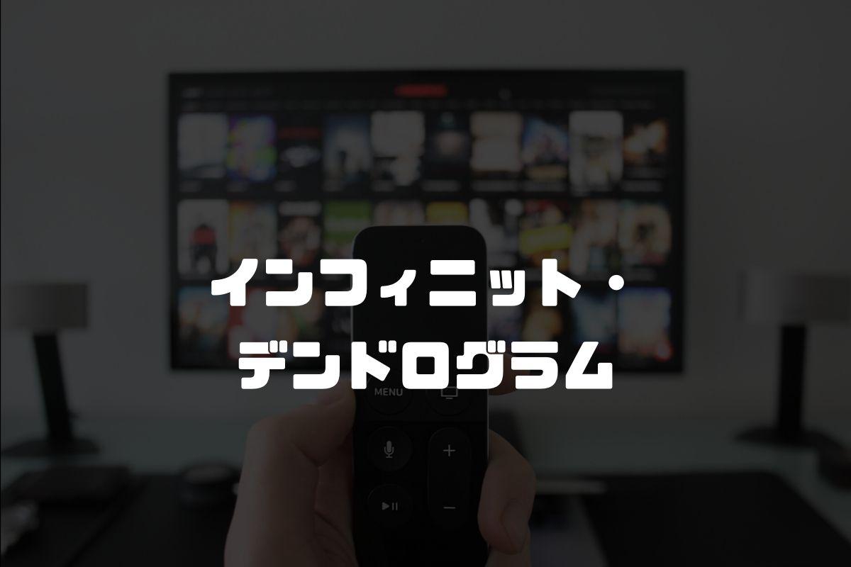 アニメ インフィニット・デンドログラム 続編