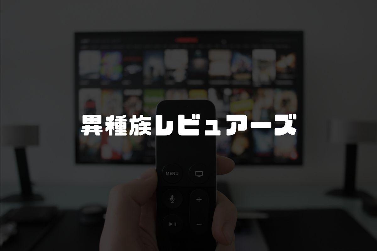 アニメ 異種族レビュアーズ 続編
