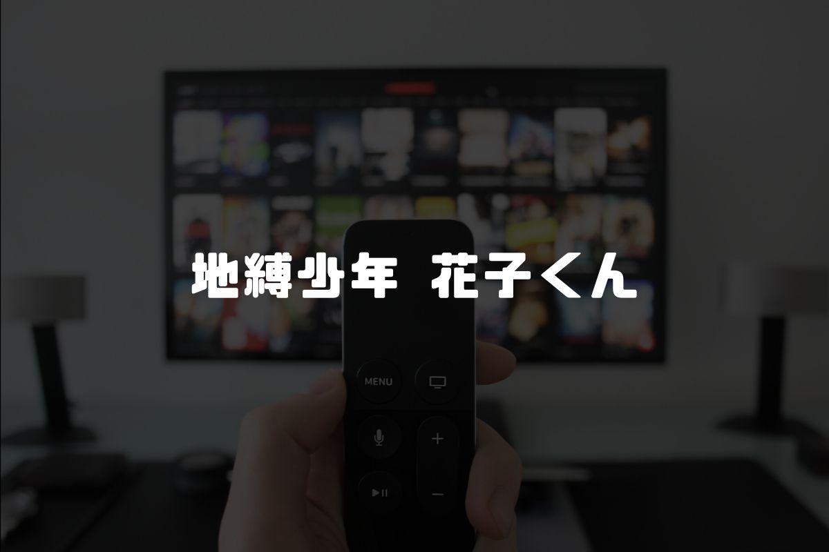 アニメ 地縛少年 花子くん 続編