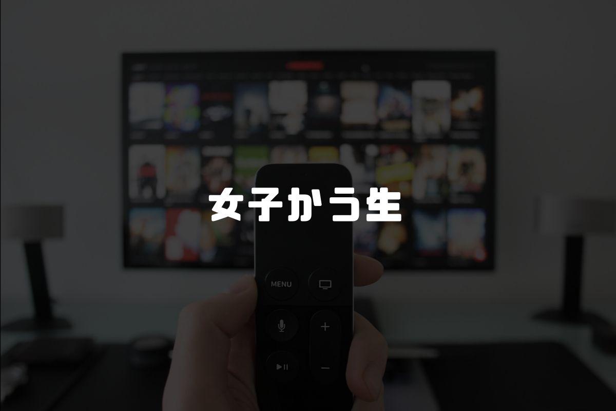 アニメ 女子かう生 続編