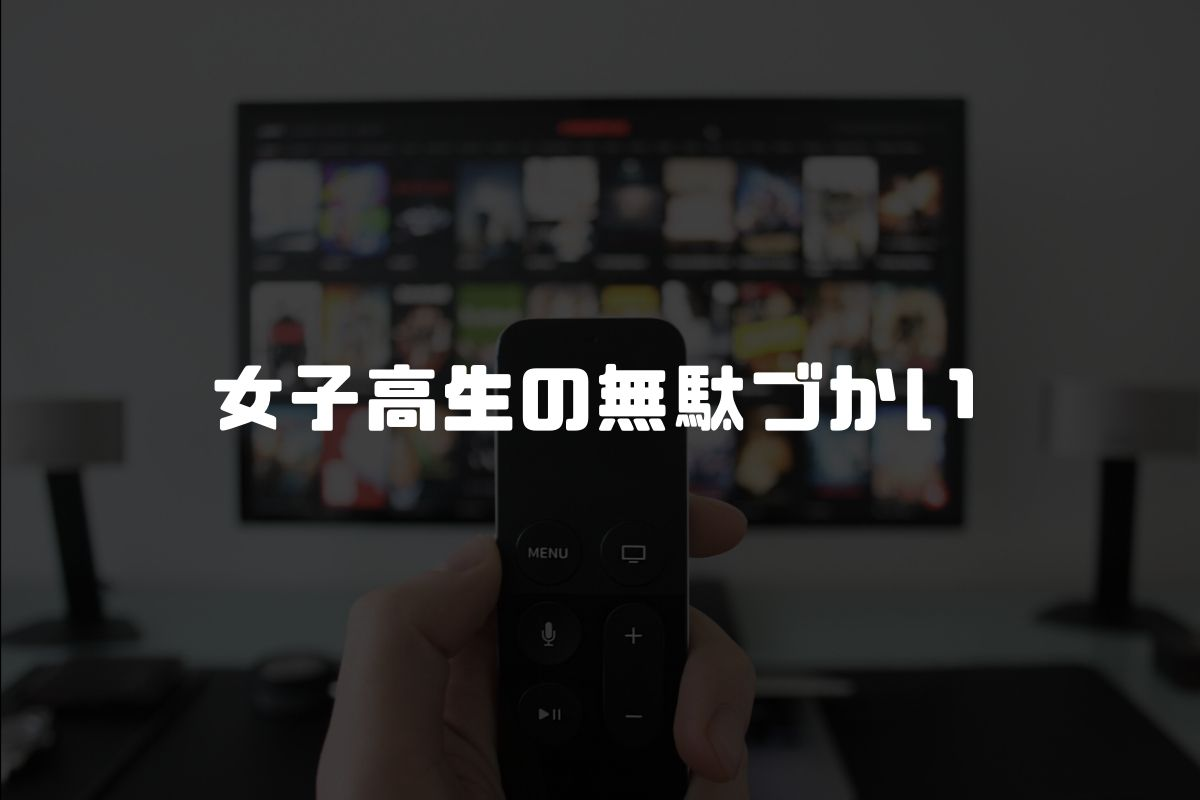 アニメ 女子無駄 続編