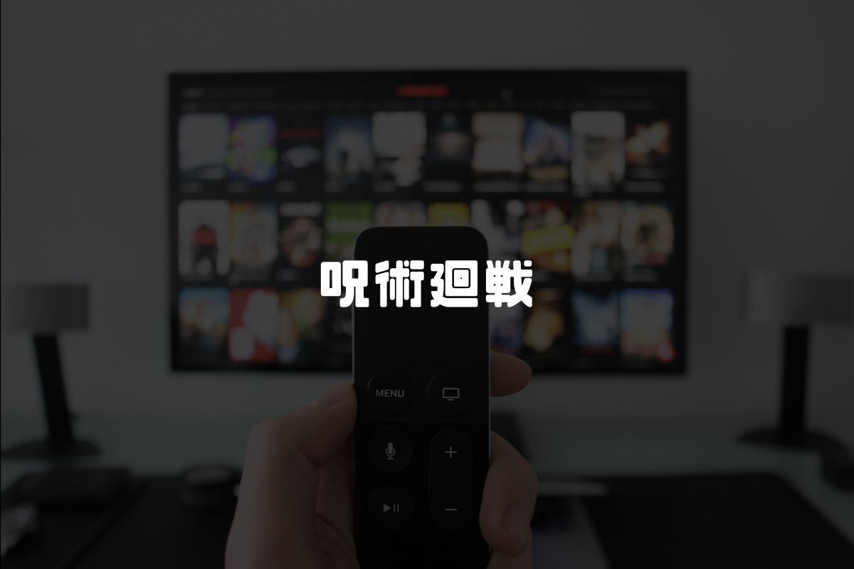 呪術廻戦 アニメ化