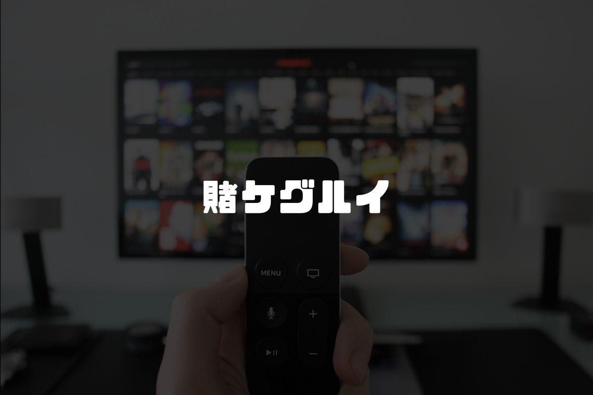 アニメ 賭ケグルイ 続編