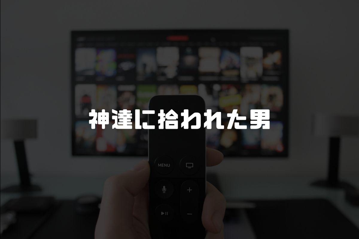 アニメ 神達に拾われた男 続編
