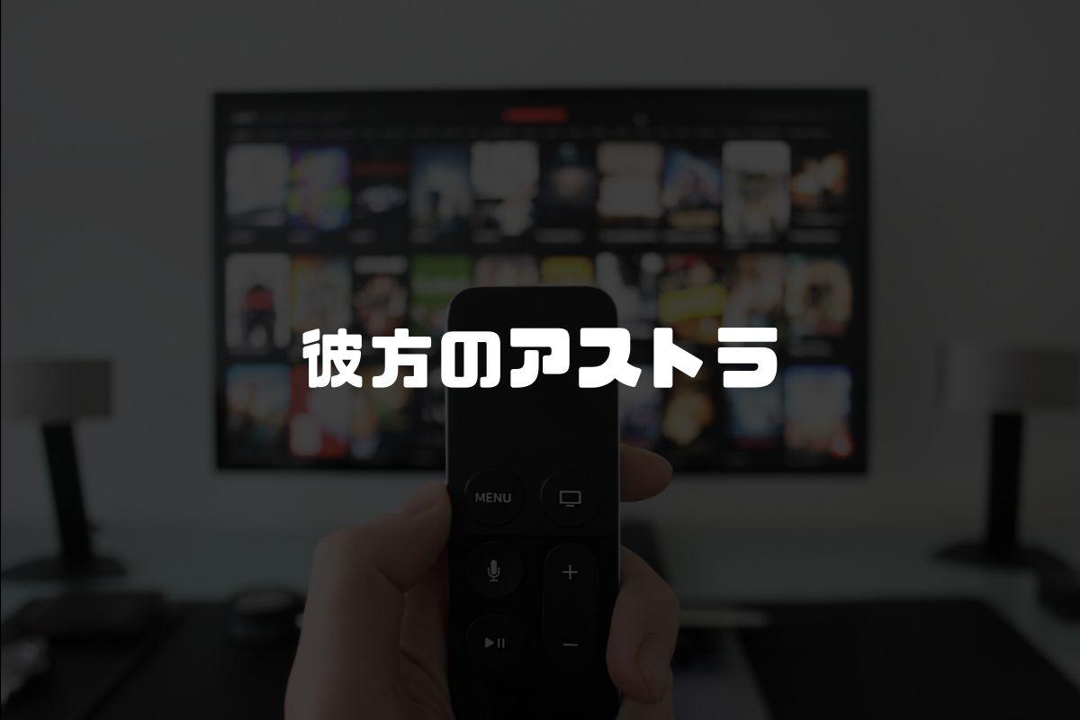 アニメ 彼方のアストラ 続編