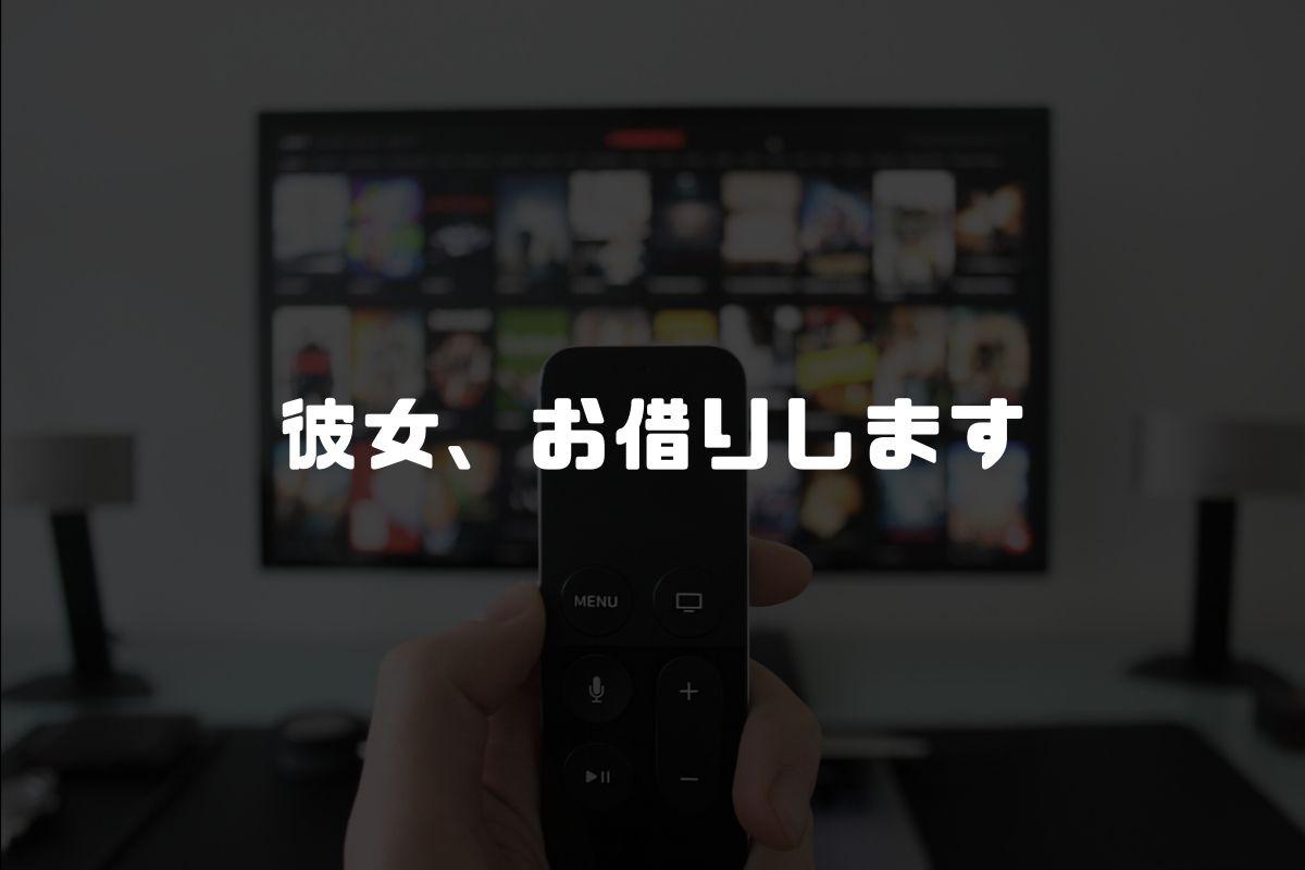 アニメ かのかり 続編