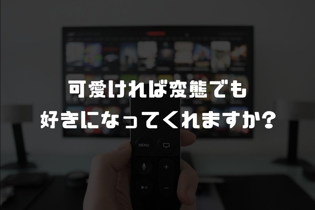 アニメ 変好き 続編