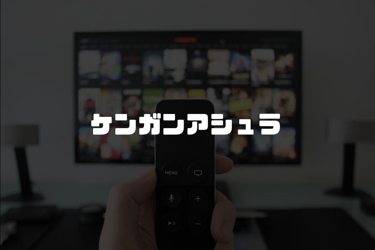 アニメ ケンガンアシュラ 続編