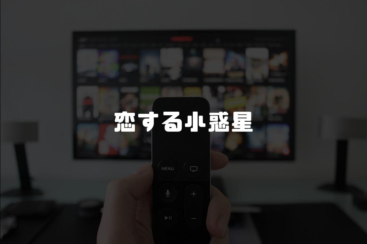 アニメ 恋アス 続編