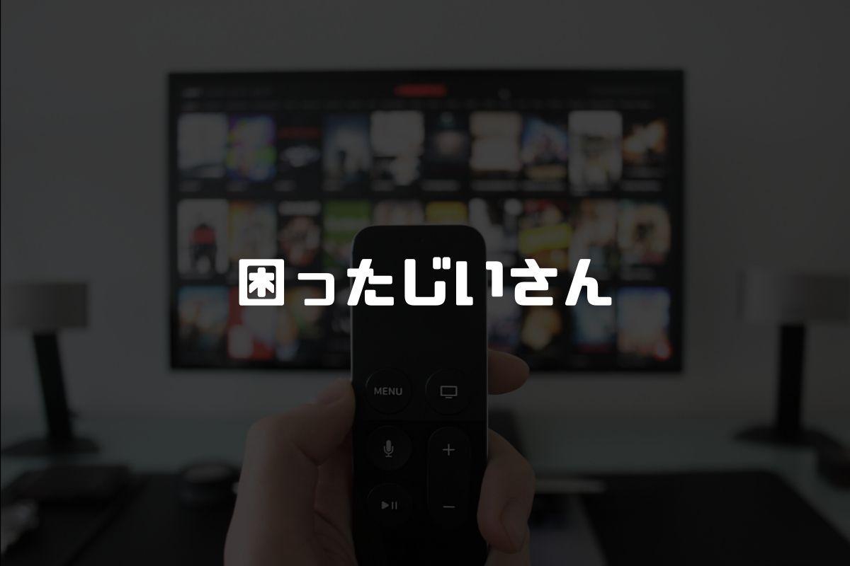 アニメ 困ったじいさん 続編