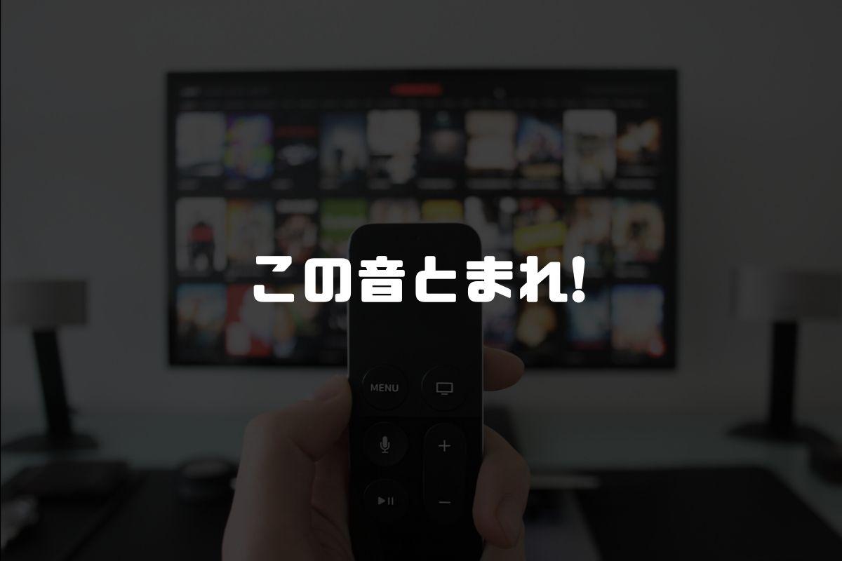アニメ この音とまれ! 続編
