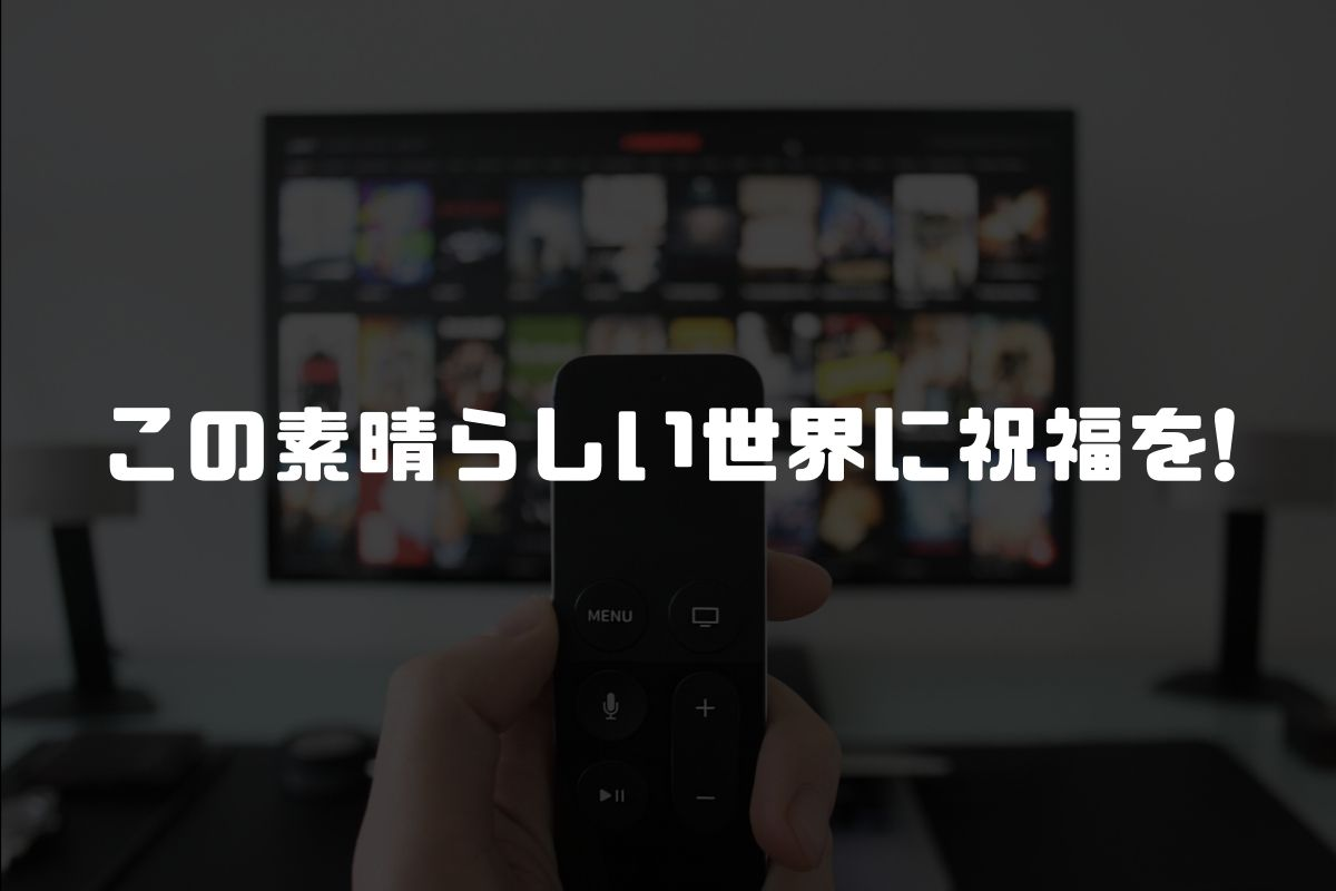 アニメ このすば 続編