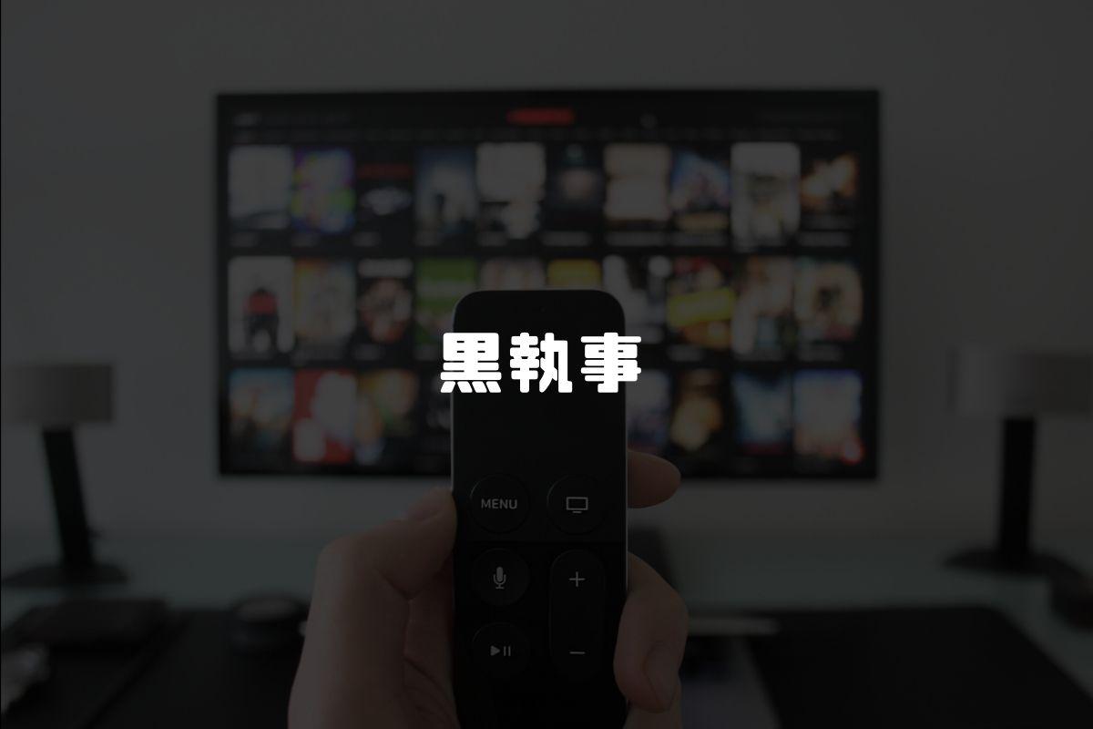 アニメ 黒執事 続編