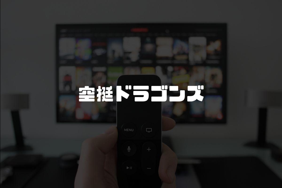 アニメ 空挺ドラゴンズ 続編
