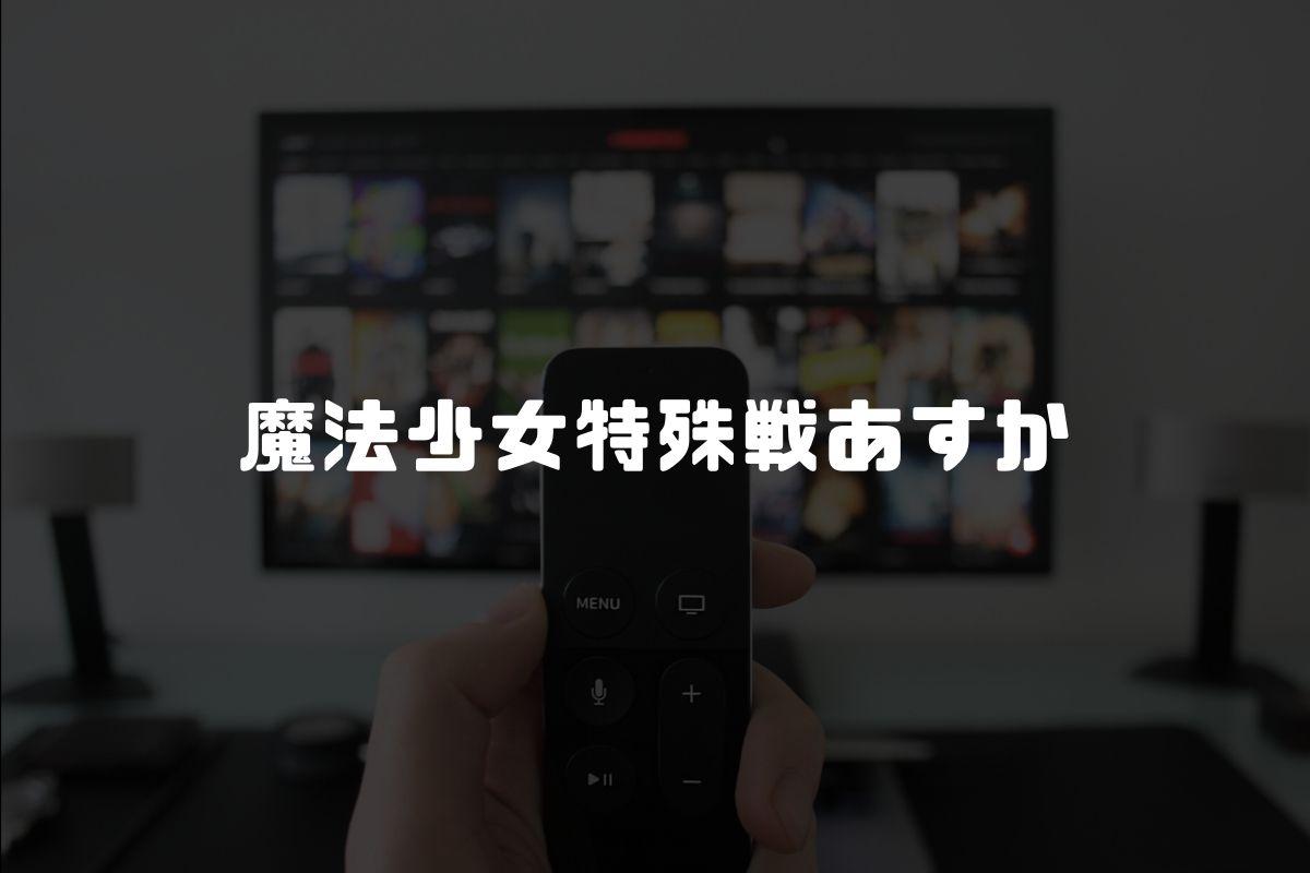 アニメ 魔法少女特殊戦あすか 続編