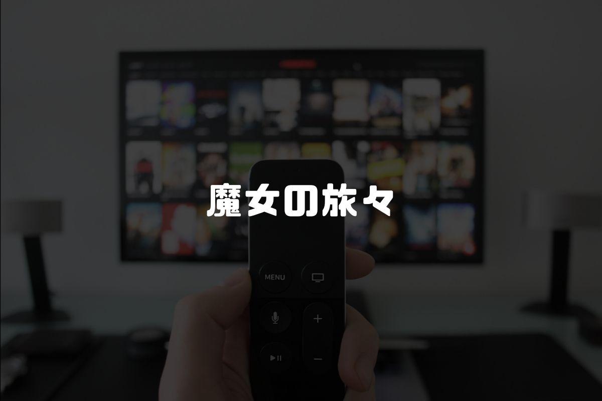 アニメ 魔女の旅々 続編