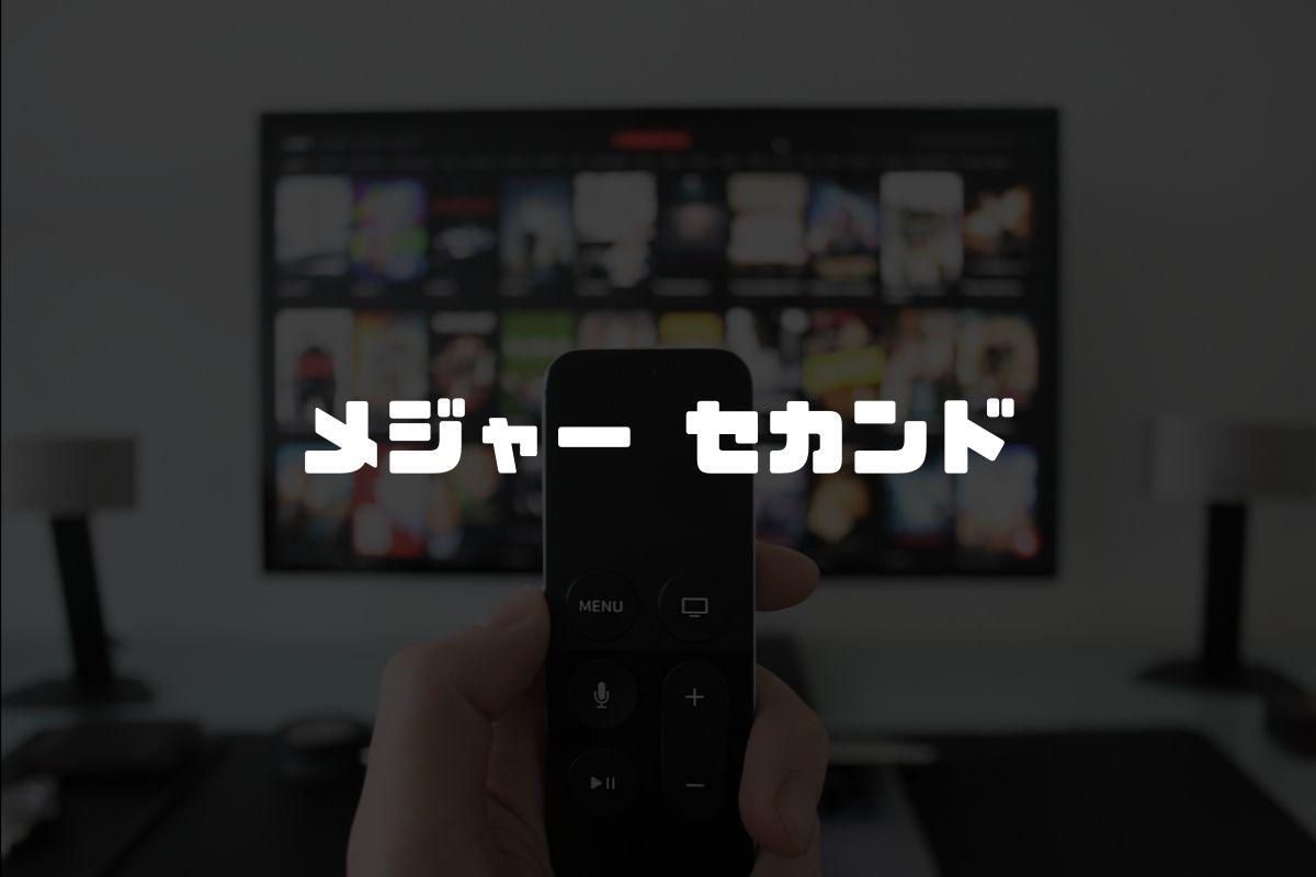 アニメ MAJOR 2nd 続編