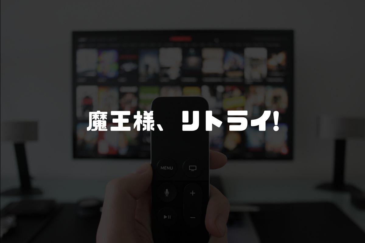 アニメ まおリト 続編