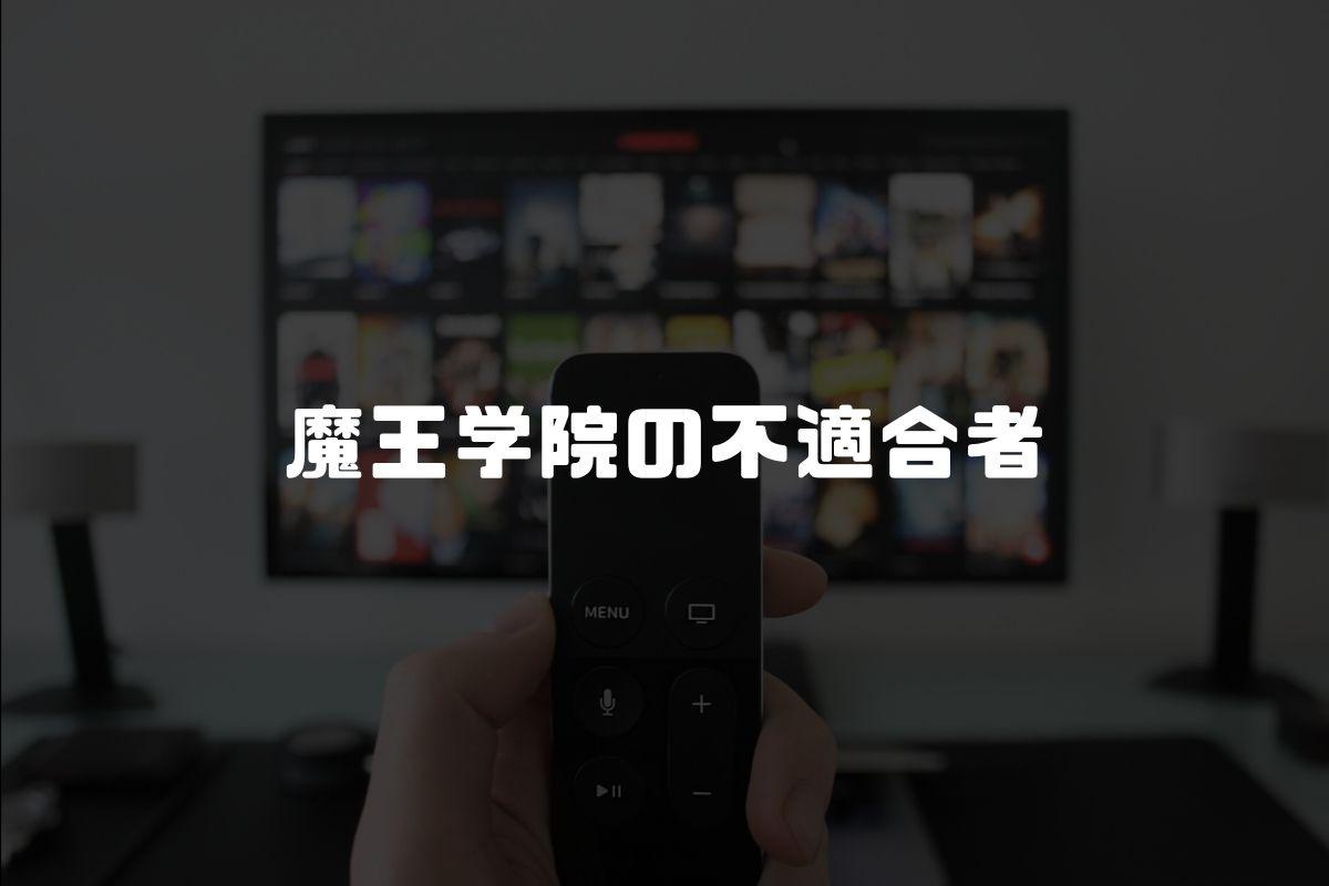アニメ 魔王学院の不適合者 続編