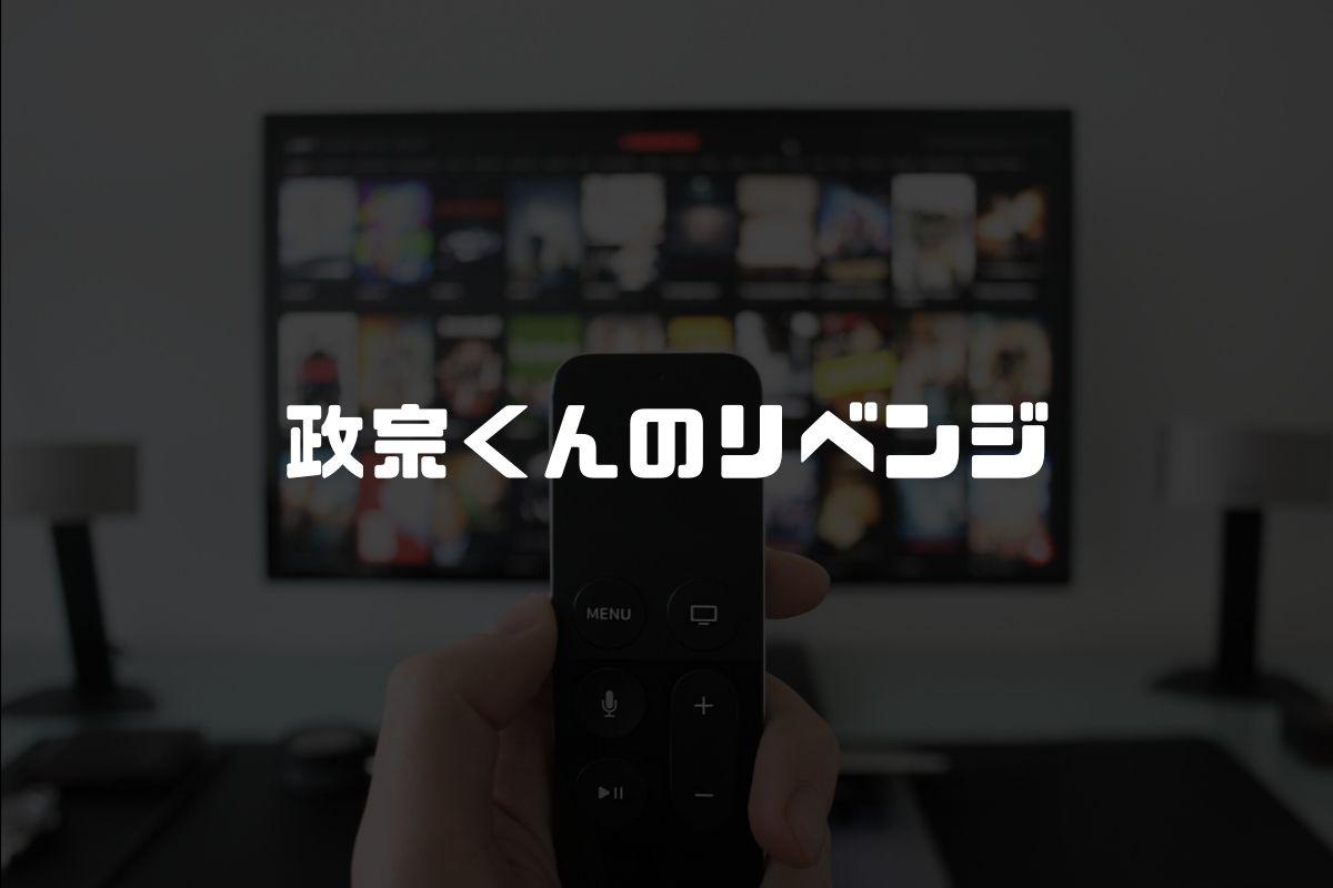 アニメ 政宗くんのリベンジ 続編