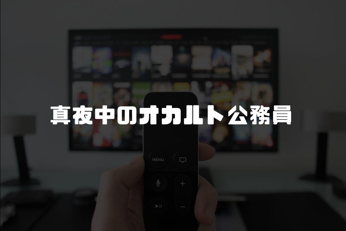アニメ 真夜中のオカルト公務員 続編