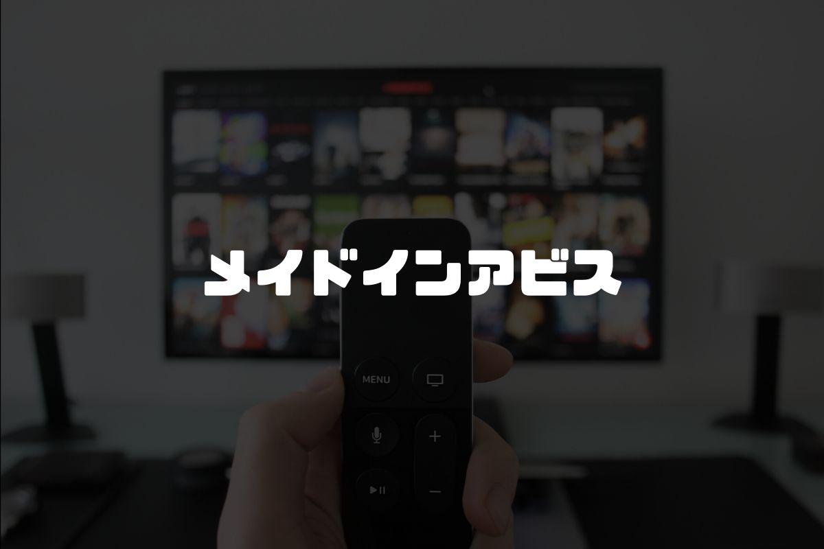 アニメ メイドインアビス 続編ンアビス アニメ