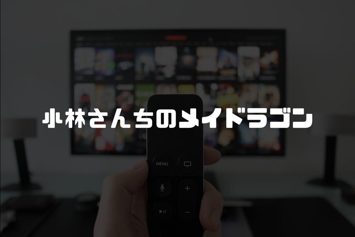 アニメ 小林さんちのメイドラゴン 続編