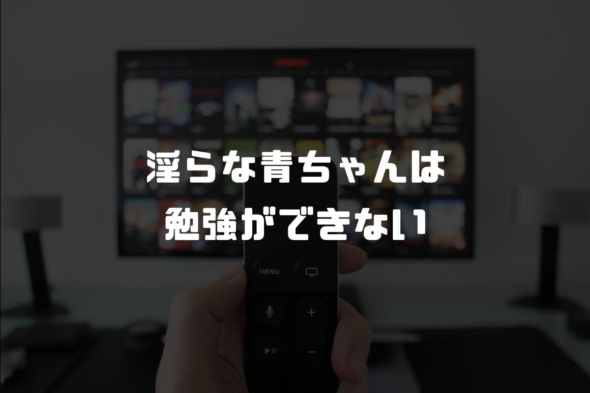 アニメ 淫らな青ちゃんは勉強ができない 続編