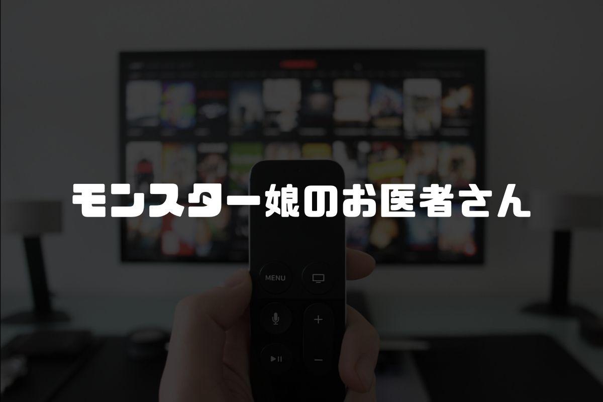 アニメ モンスター娘のお医者さん 続編