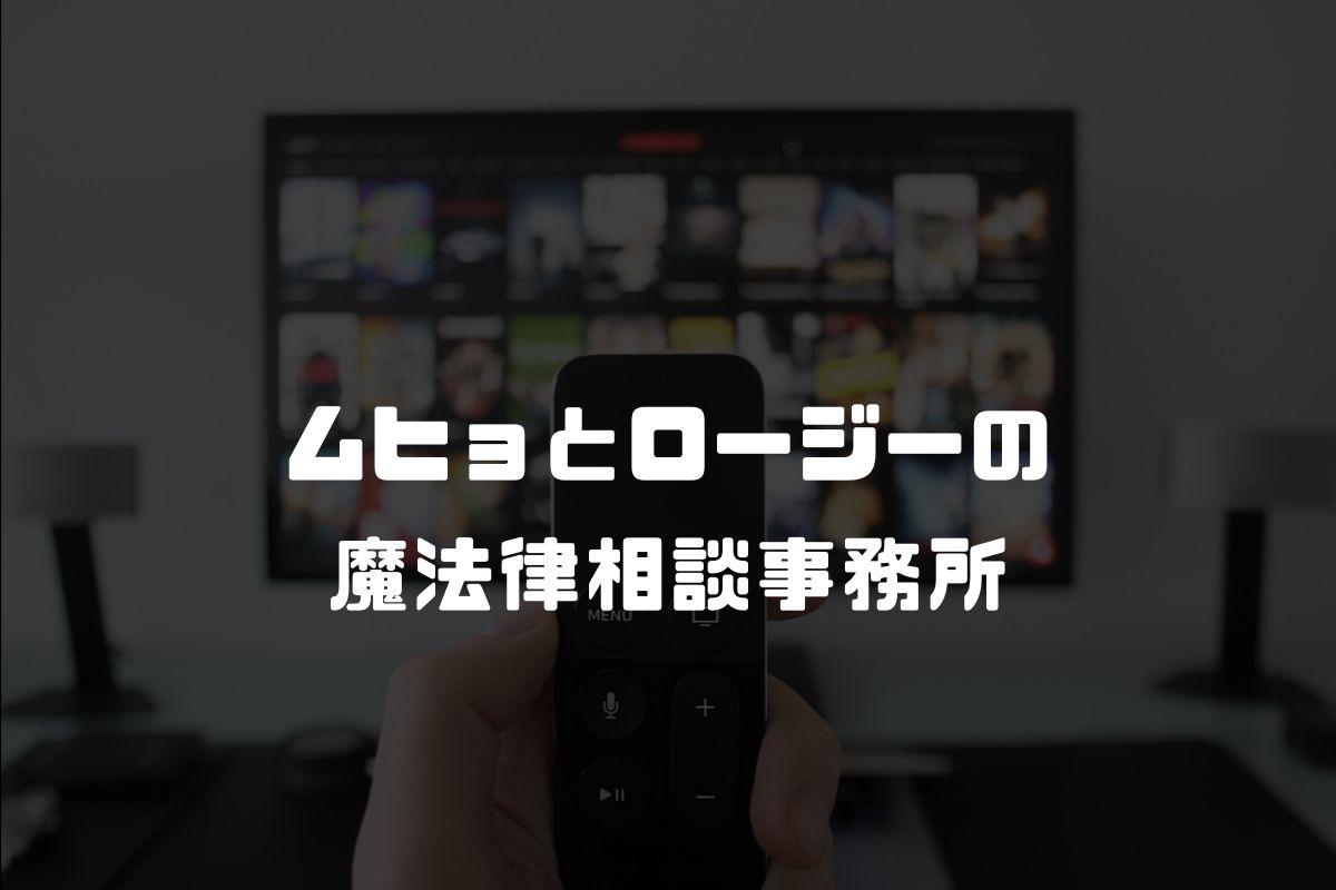 アニメ ムヒョロジ 続編
