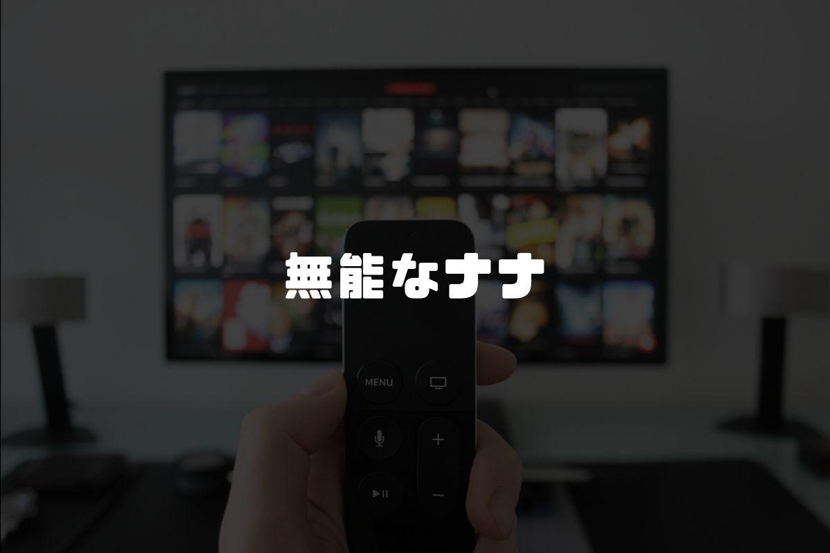 アニメ 無能なナナ 続編