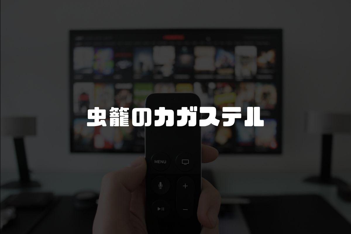 アニメ 虫籠のカガステル 続編