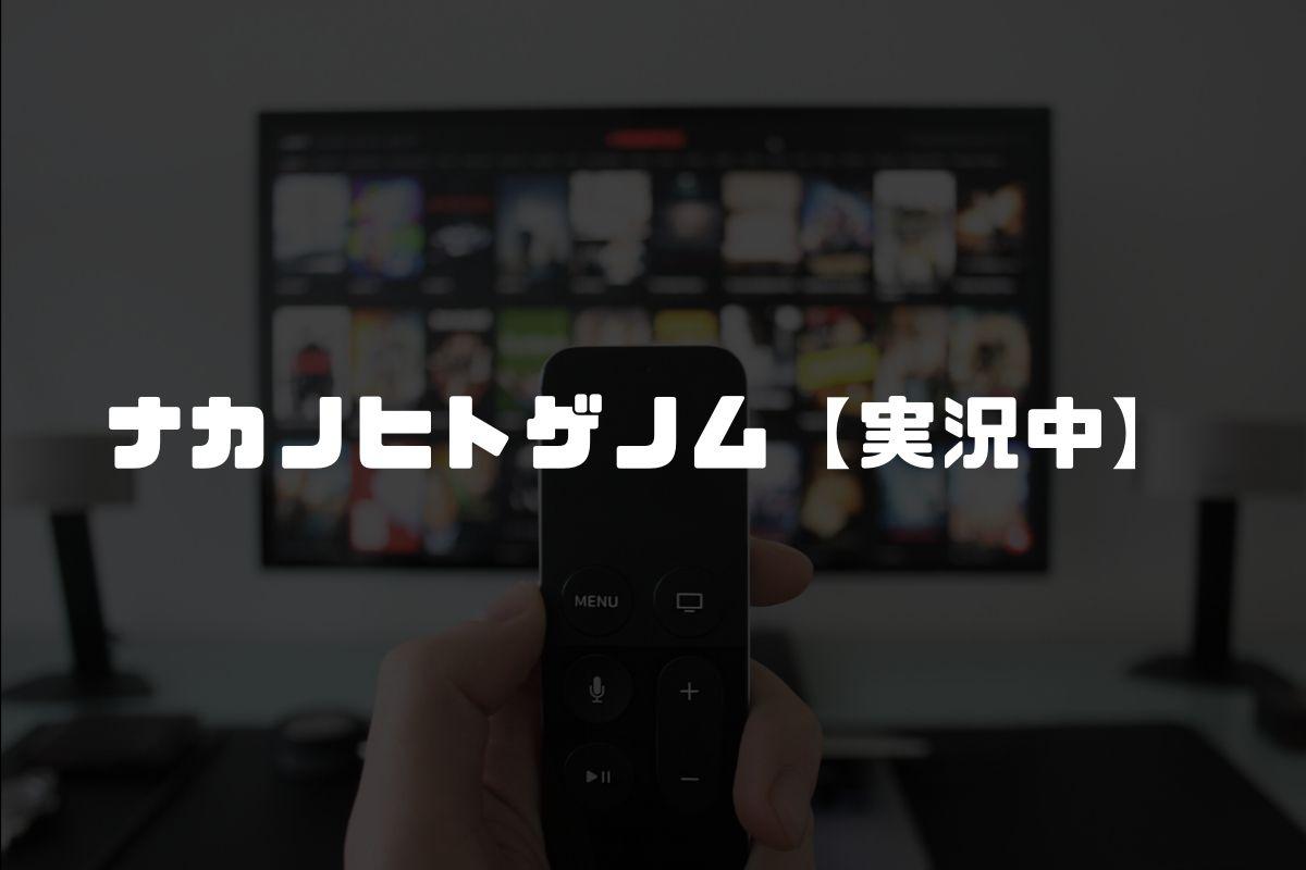 アニメ ナカノヒトゲノム【実況中】 続編