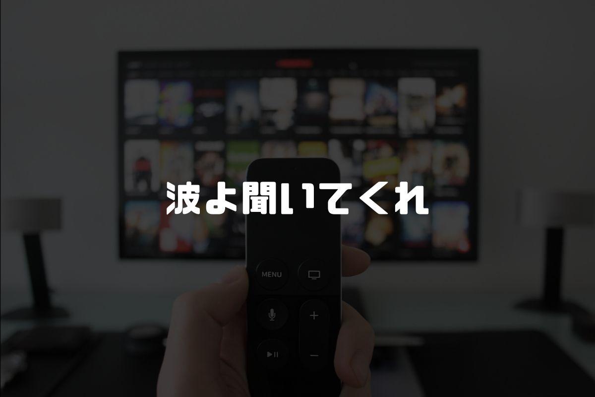 アニメ 波よ聞いてくれ 続編