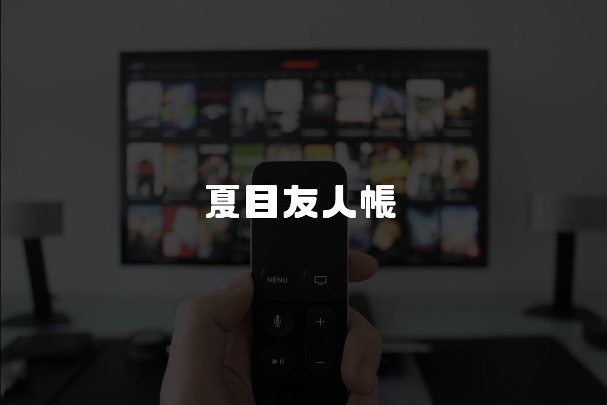 アニメ 夏目友人帳 続編