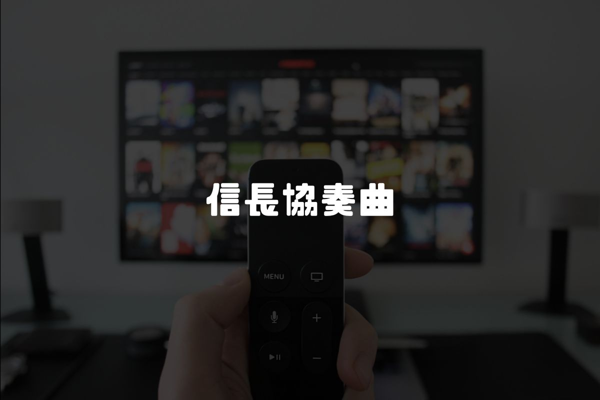 アニメ 信長協奏曲 続編