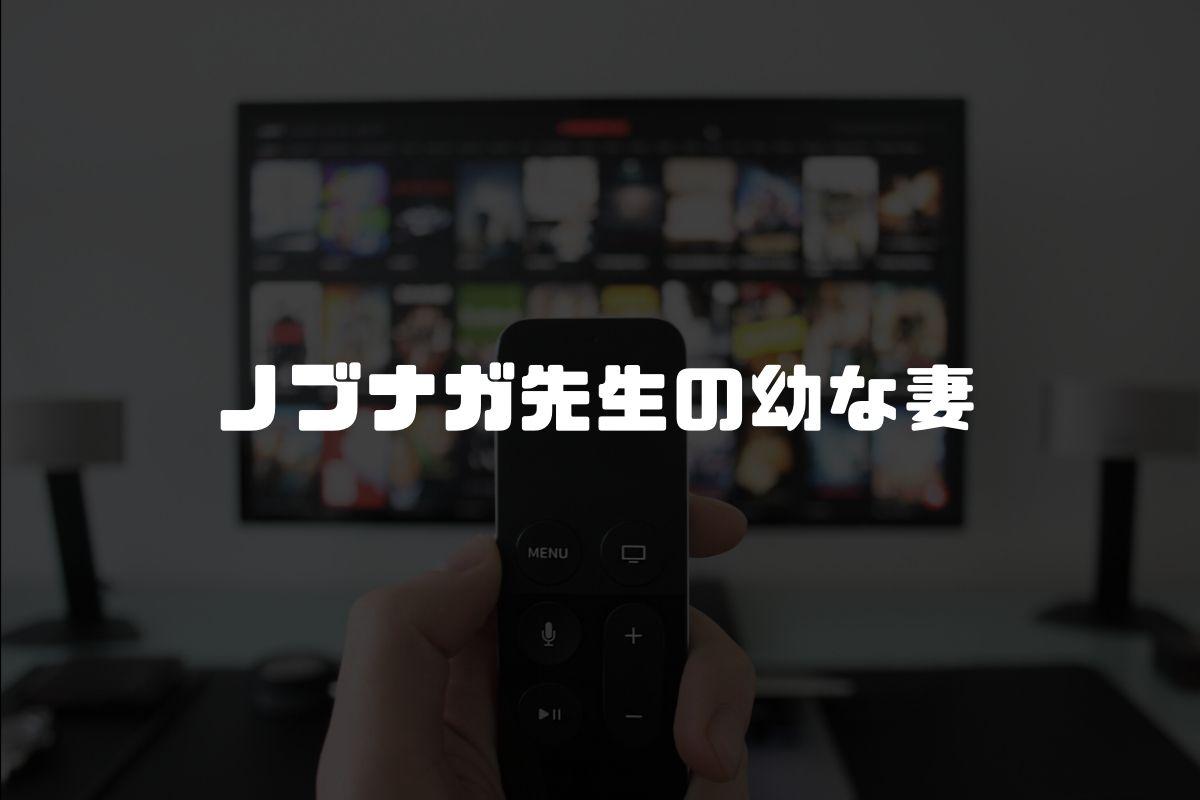 アニメ ノブナガ先生の幼な妻 続編
