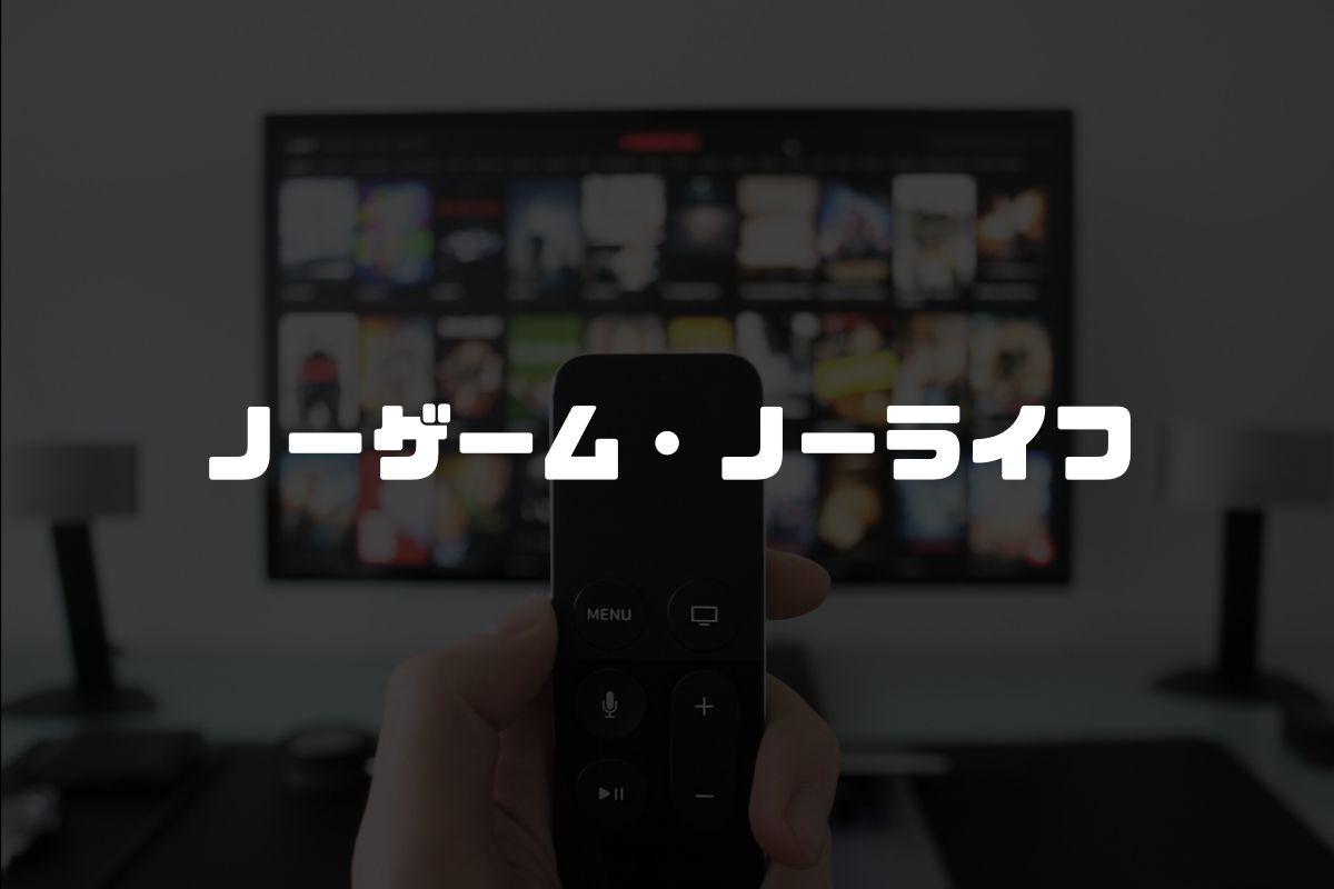 ノーゲーム・ノーライフ アニメ