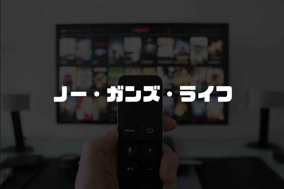アニメ ノーガンズライフ 続編